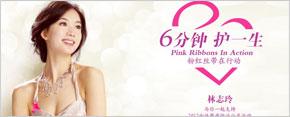 苏州/2012年粉红丝带在行动