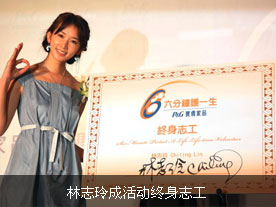 林志玲成活动终身志工