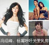 冯绍峰、杨幂呼吁关爱乳房