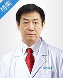 姜卫周 主任医师