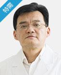 顾柏林 副主任医师
