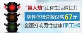 红八月 同济8元查泌尿外科公益活动启动